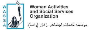 Women Activities and Social Services Association